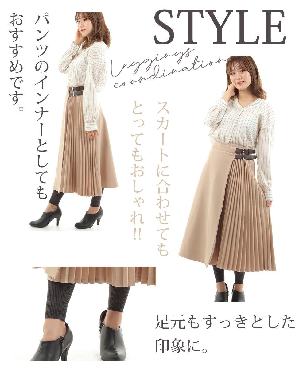 スカートに合わせてもとってもおしゃれ。パンツのいんなーとしてもおすすめです。足元もすっきりとした印象に。