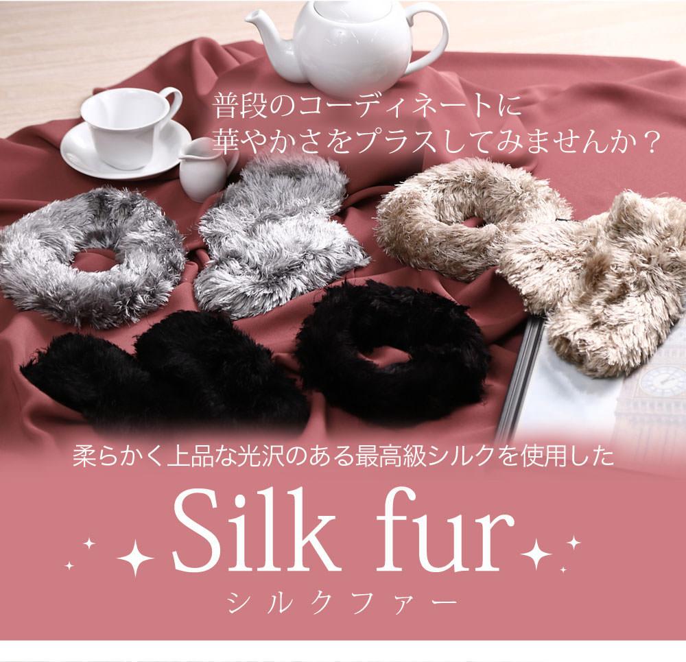 普段のコーディネートに華やかさをプラスしてみませんか。柔らかく上品な光沢のある最高級シルクを使用したシルクファー。