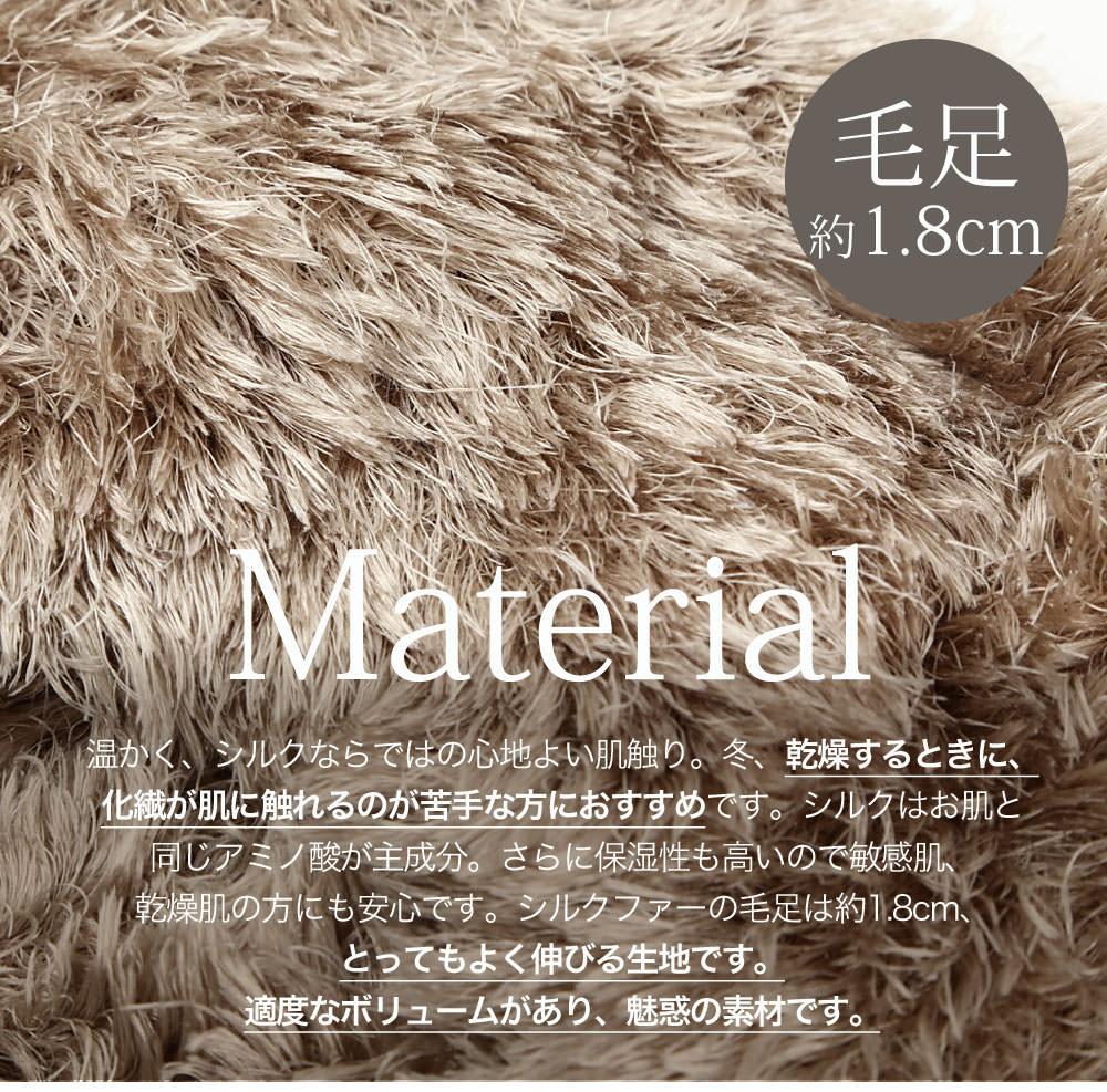 毛足1.8cm。暖かく、シルクならではの心地よい肌触り。冬、乾燥するときに化繊が肌に触れるのが苦手な方におすすめです。シルクはお肌と同じアミノ酸が主成分。さらに保湿性も高いので敏感肌、乾燥肌の方にも安心です。シルクファーの毛足は約1.8cm。とってもよく伸びる生地です。適度なボリュームがあり、魅惑の素材です。