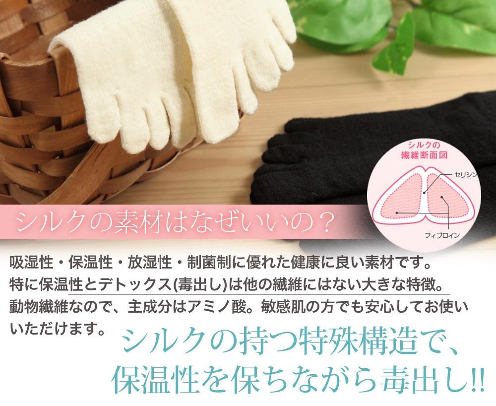 シルクの素材はなぜいいの?吸湿性・保温性・放湿性・制菌性に優れた健康に良い素材です。特に保温性とデトックス 毒出し は他の繊維にはない大きな特徴。動物繊維なので主成分はアミノ酸。敏感肌の方でも安心してお使いいただけます。シルクの持つ特殊構造で保温性を保ちながら毒出し。