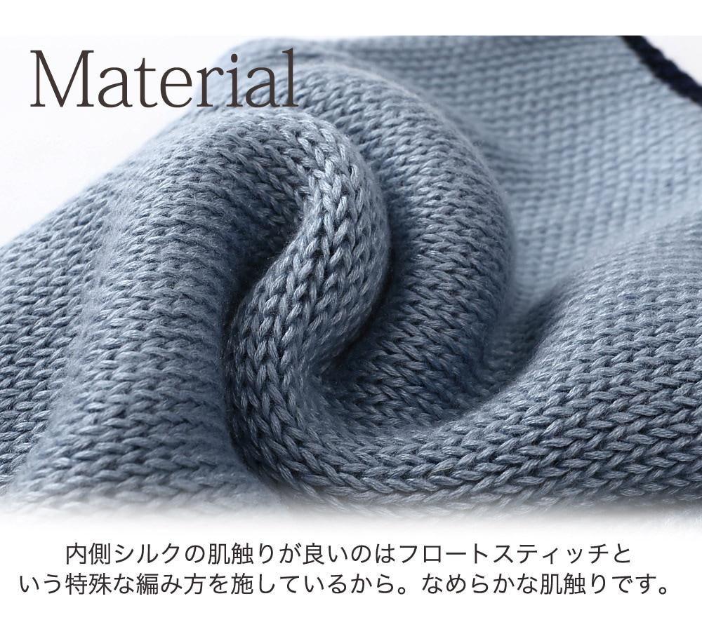 内側シルクの肌触りが良いのはフロートスティッチという特殊な編み方を施しているから。なめらかな肌触りです。