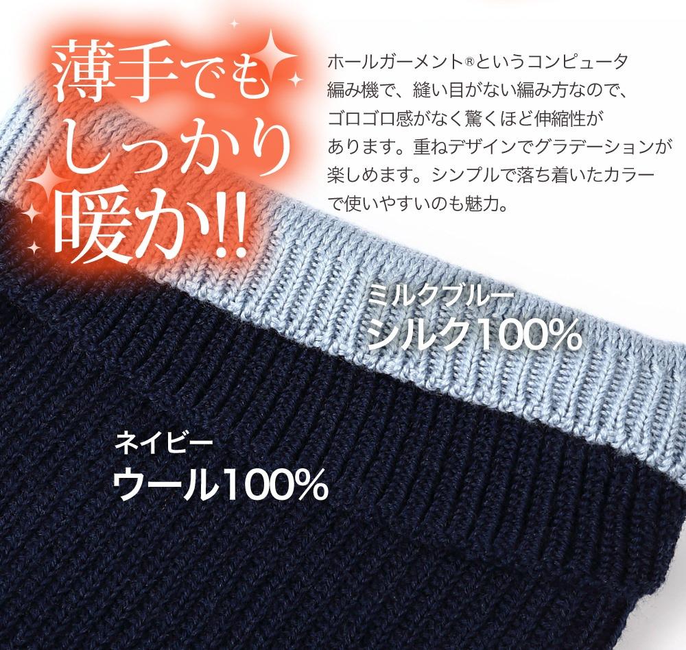 薄手でもしっかり暖か。ホールガーメントというコンピュータ編み機で縫い目がない編み方なのでゴロゴロ感がなく驚くほど伸縮性があります。重ねデザインでグラデーションが楽しめます。シンプルで落ち着いたカラーで使いやすいのも魅力。