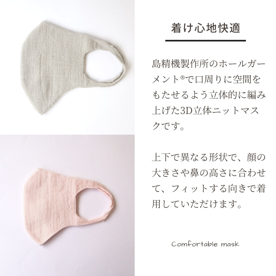付け心地快適。島精機製作所のホールガーメント®で口周りに空間をもたせるよう立体的に編み上げた3D立体ニットマスクです。  上下で異なる形状で、顔の大きさや鼻の高さに合わせて、フィットする向きで着用していただけます。