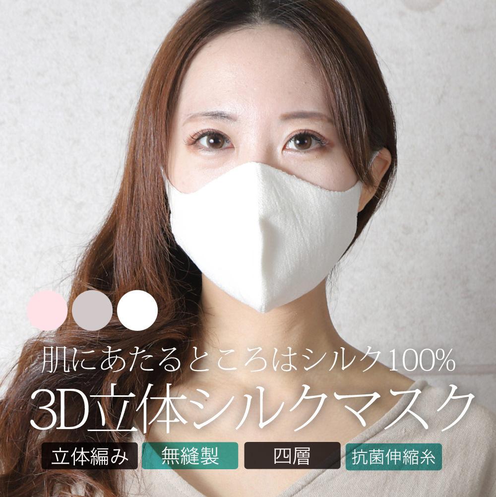 肌にあたるところはシルク100%3D 立体シルクマスク立体編み・無縫製・4層・抗菌糸・伸縮糸