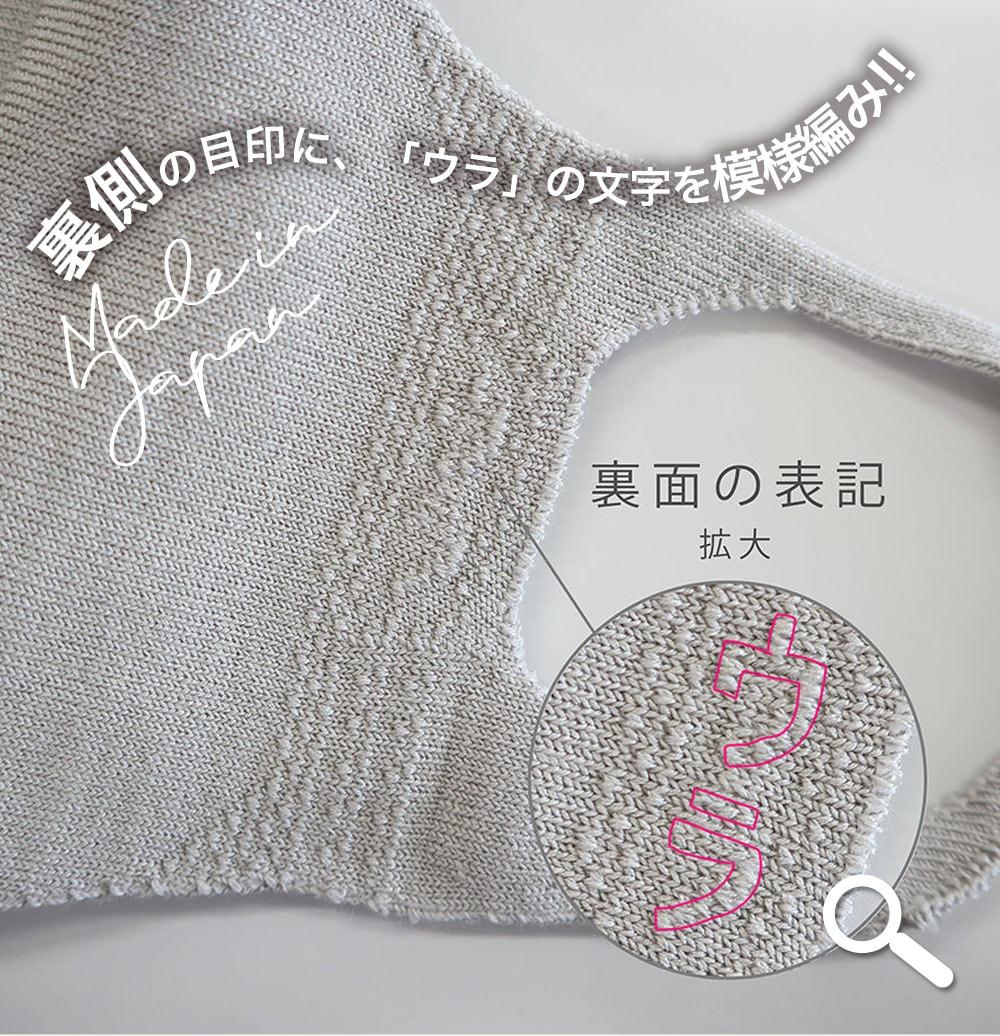 裏側の目印に、「ウラ」の文字を模様編みしています。
