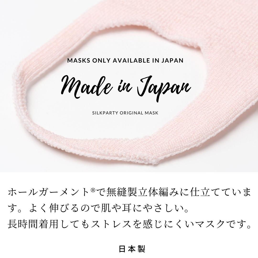 ホールガーメントで無縫製立体編みに仕立てています。よく伸びるので肌や耳にやさしい。長時間着用してもストレスを感じにくいマスクです。日本製