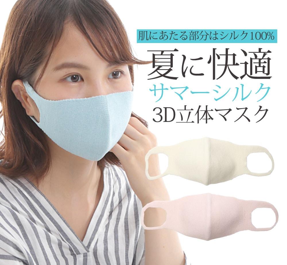 夏に涼しい薄手 野蚕(ワイルドシルク)のマスク。肌にあたるところはシルク100%。夏に快適なサマーシルク。3D立体マスク。立体編み・無縫製・4層・抗菌伸縮糸