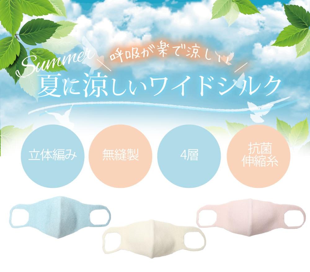 呼吸が楽で涼しい。夏に涼しいワイルドシルク。