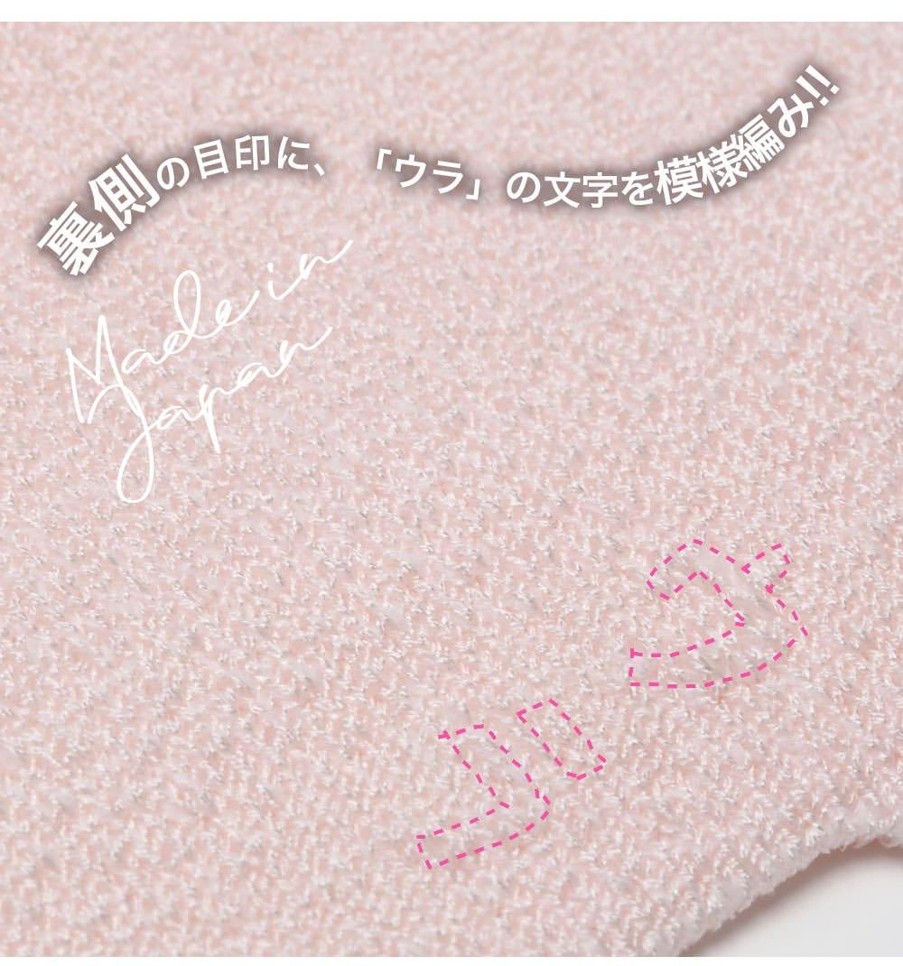 裏側にウラの文字を模様編み