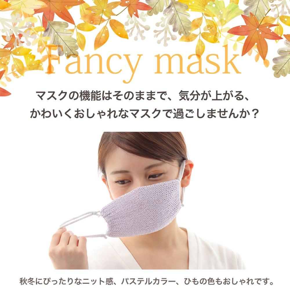 マスクの機能はそのままで、気分が上がる、かわいくおしゃれなマスクで過ごしませんか。秋冬にぴったりなニット感、パステルカラー、紐の色もおしゃれです。