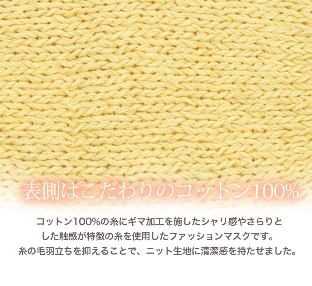 表側はこだわりのコットン100%。コットン100%の糸にギマ加工を施したシャリ感やさらりとした触感が特徴の糸を使用したファッションマスクです。糸の毛羽立ちを抑えることでニット感に清潔感を持たせました。