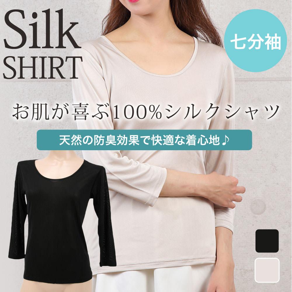お肌が喜ぶ100%シルクシャツ。天然の防臭効果で快適な着心地。