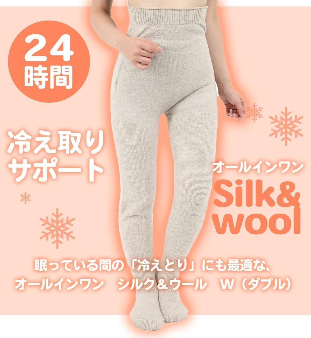 24時間「冷えとり」をサポートするオールインワン シルク&ウール W(ダブル)眠っている間の冷えとりにも最適