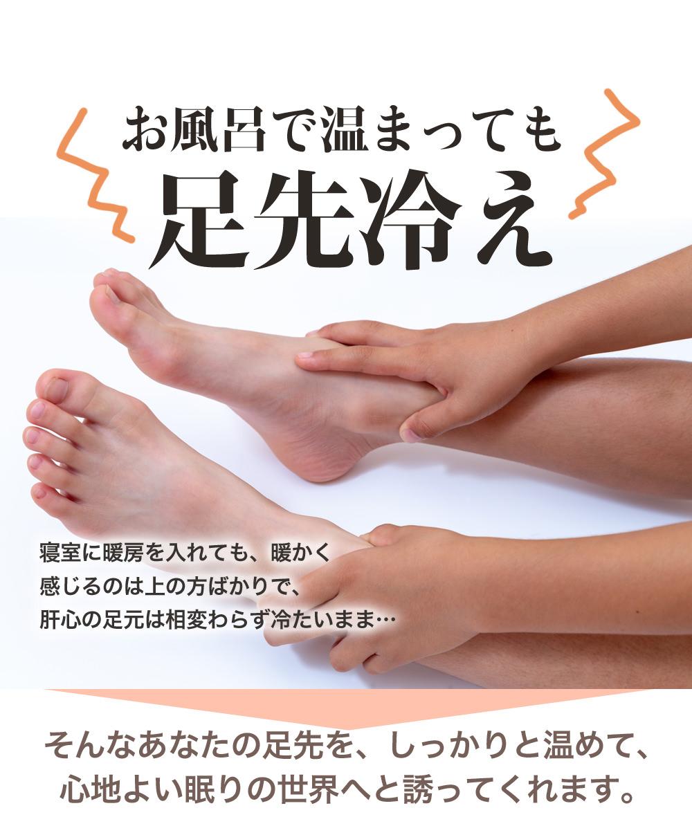 お風呂で温まっても足先冷え。寝室に暖房を入れても温かく感じるのは上の方ばかりで、肝心の足先は相変わらず冷たいまま。そんなあなたの足先をしっかり温めて心地よい眠りの世界へ誘ってくれます。