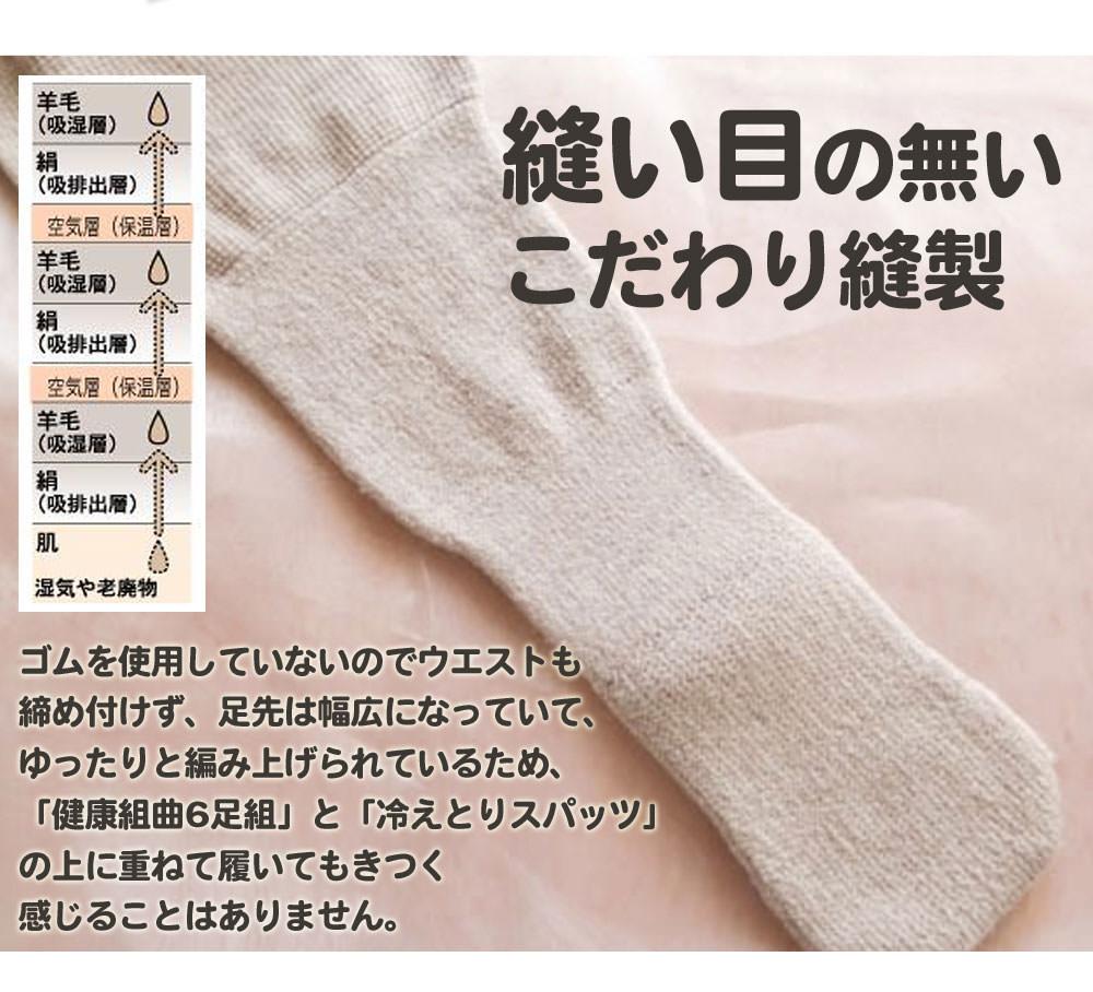 縫い目のないこだわり縫製。ゴムを使用していないのでウエストも締め付けず、足先は幅広になっていて、ゆったちと編み上げられているため、「健康組曲6足組」と「冷えとりスパッツ」の上に重ねて履いてもきつく感じることはありません。