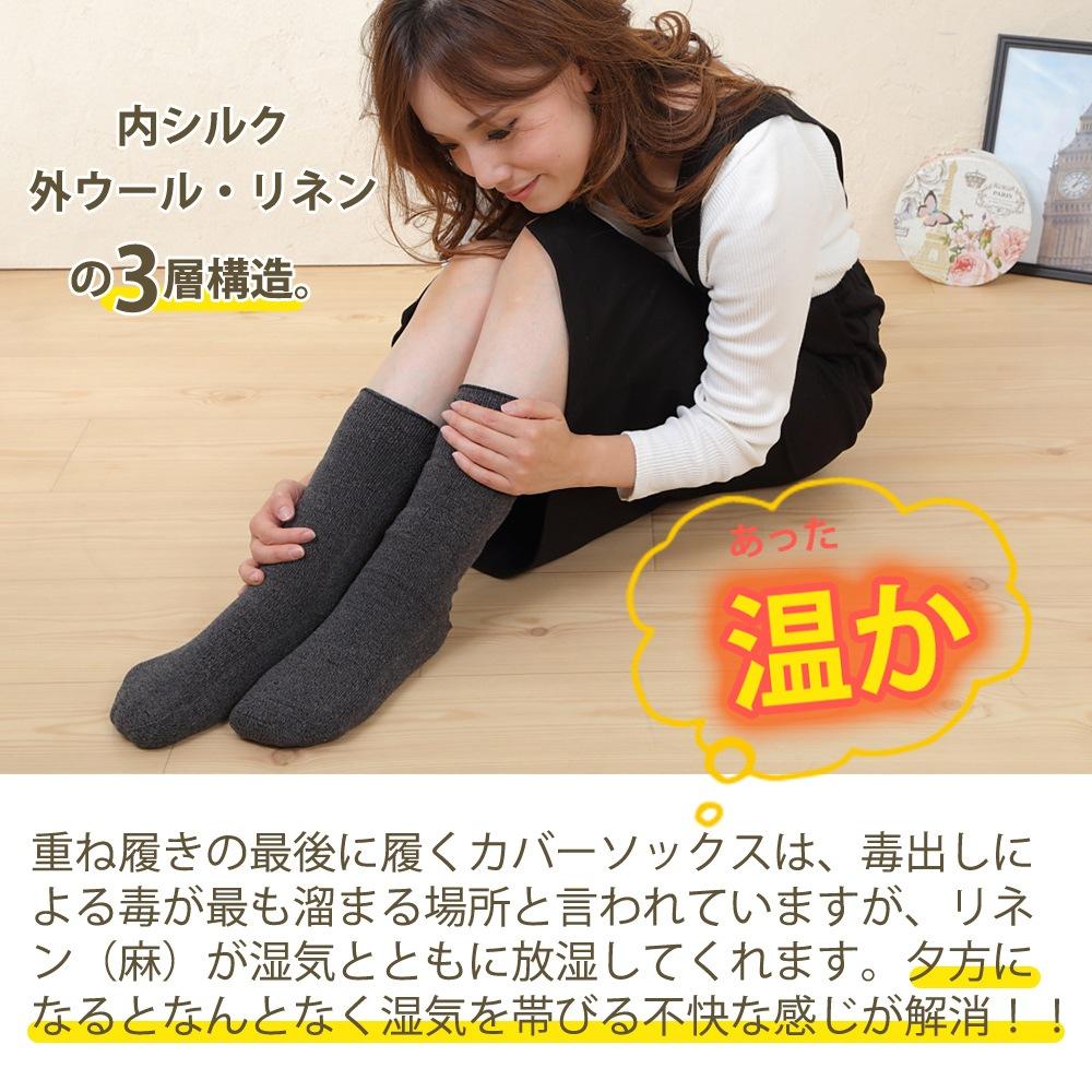 内シルク外ウール・リネンの3層構造。重ね履きの最後に履くカバーソックスは、毒出しによる毒が最も溜まる場所と言われていますが、リネン(麻)が湿気とともに放湿してくれます。夕方になるとなんとなく湿気を帯びる不快な感じが解消!!