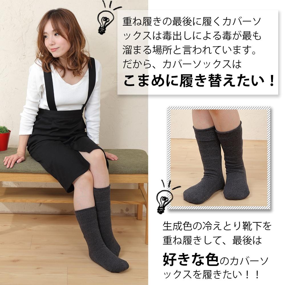 重ね履きの最後に履くカバーソックスは毒出しによる毒が最も溜まる場所と言われています。だから、カバーソックスはこまめに履き替えたい!生成色の冷えとり靴下を重ね履きして、最後は好きな色のカバーソックスを履きたい!!