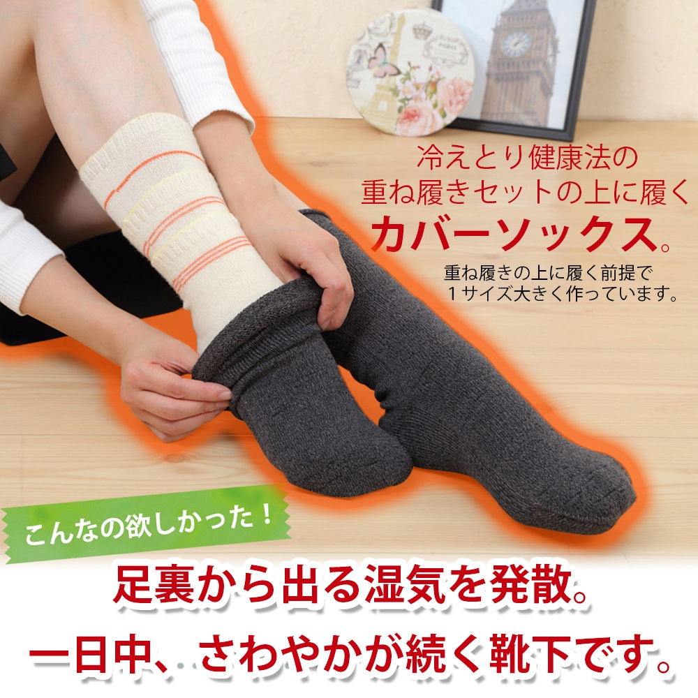 冷えとり健康法の重ね履きセットの上に履くカバーソックス。重ね履きの上に履く前提で1サイズ大きく作っています。足裏から出る湿気を発散。一日中、さわやかが続く靴下です。こんなの欲しかった。