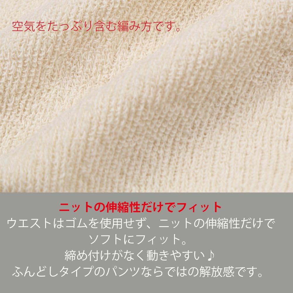 空気をたっぷり含む編み方です。ニットの伸縮性だけでフィットウエストはゴムを使用せず、ニットの伸縮性だけでソフトにフィット。締め付けがなく動きやすい♪ふんどしタイプのパンツならではの解放感です。