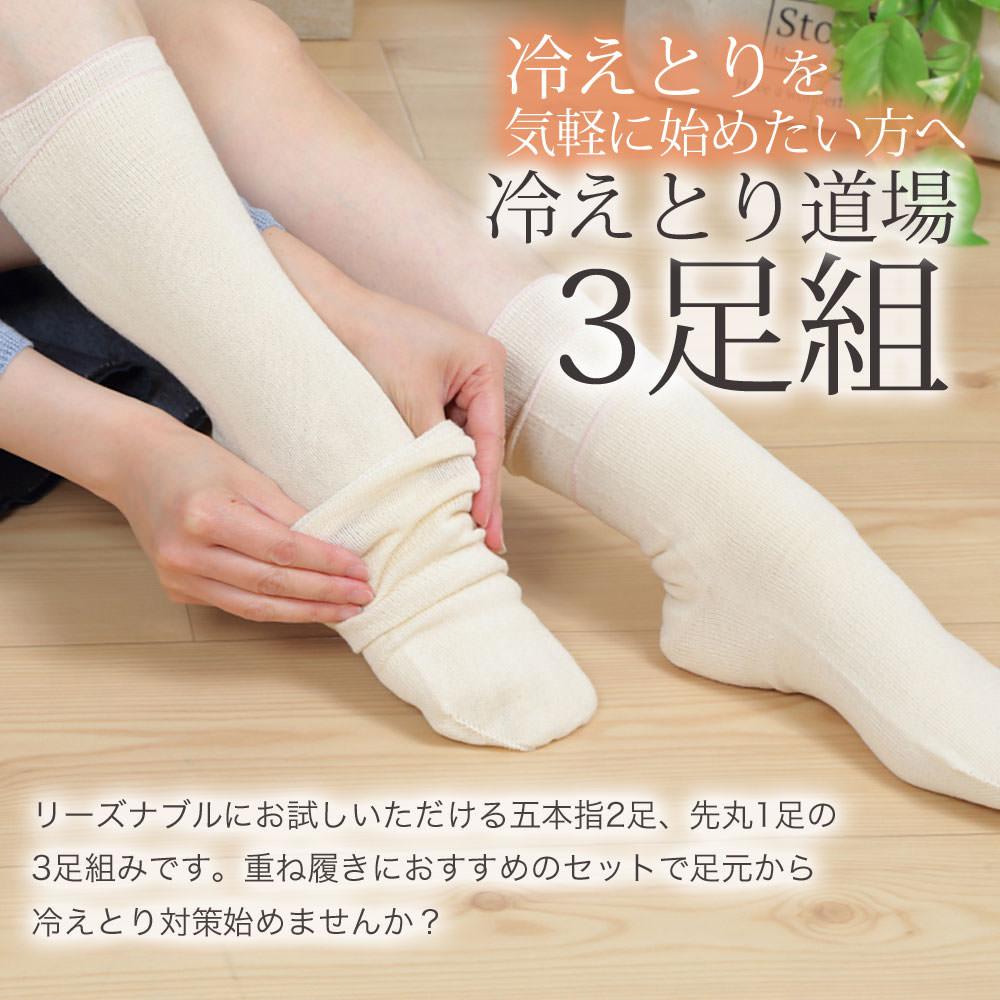 冷えとりを気軽に始めたい方へ、冷えとり道場3足組。リーズナブルにお試しいただける5本指2足、先丸1足の3足組です。重ね履きにおすすめのセットで足元から冷えとり対策始めませんか?