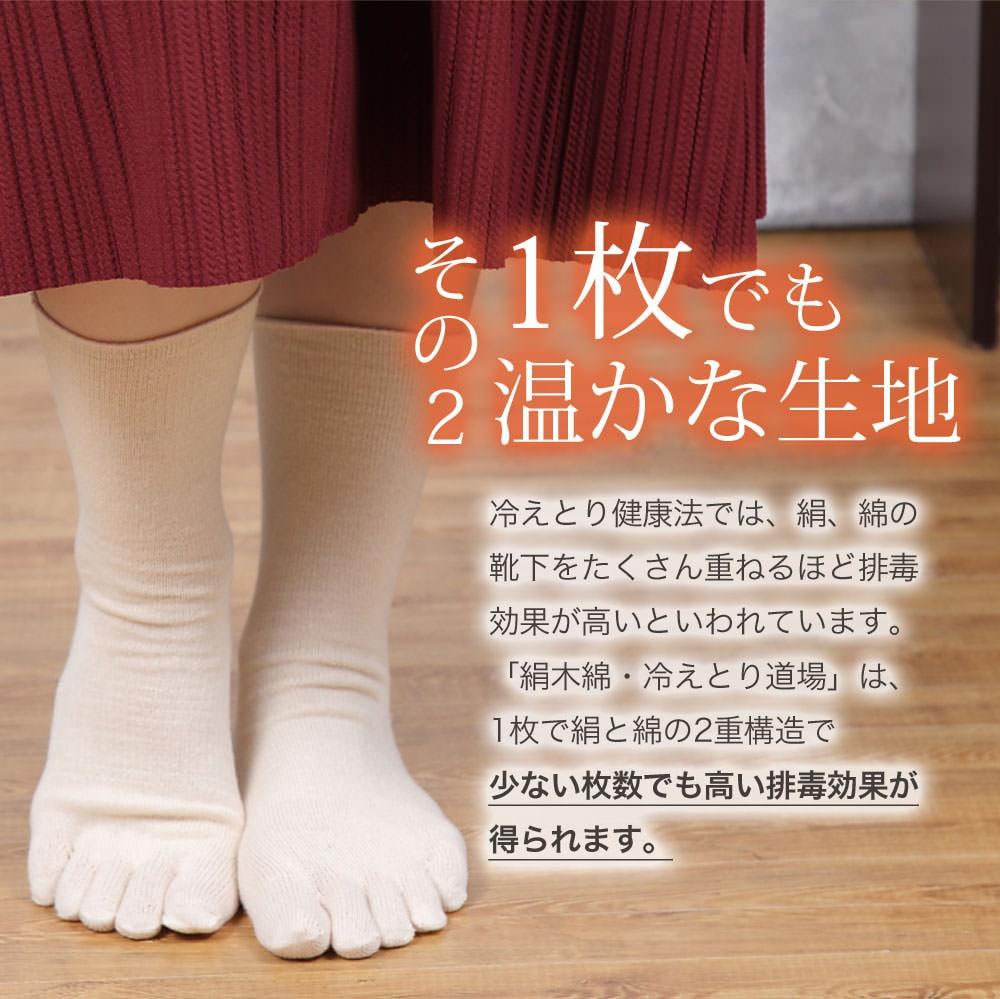 1枚でも温かな生地。冷えとり健康法では絹、綿の靴下をたくさん重ねるほど排毒効果が高いと言われています。絹木綿冷えとり道場では1枚で絹、綿の2重構造で少ない枚数でも高い排毒効果が得られます。