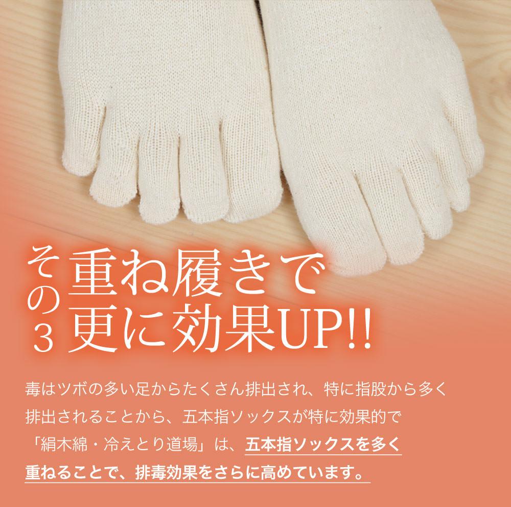 重ね履きでさらに効果UP。毒はツボの多い足からたくさん排出され、特に指股から多く排出されることから、5本指ソックスが特に効果的で絹木綿冷えとり道場は5本指ソックスを多く重ねることで排毒効果をさらに高めています。
