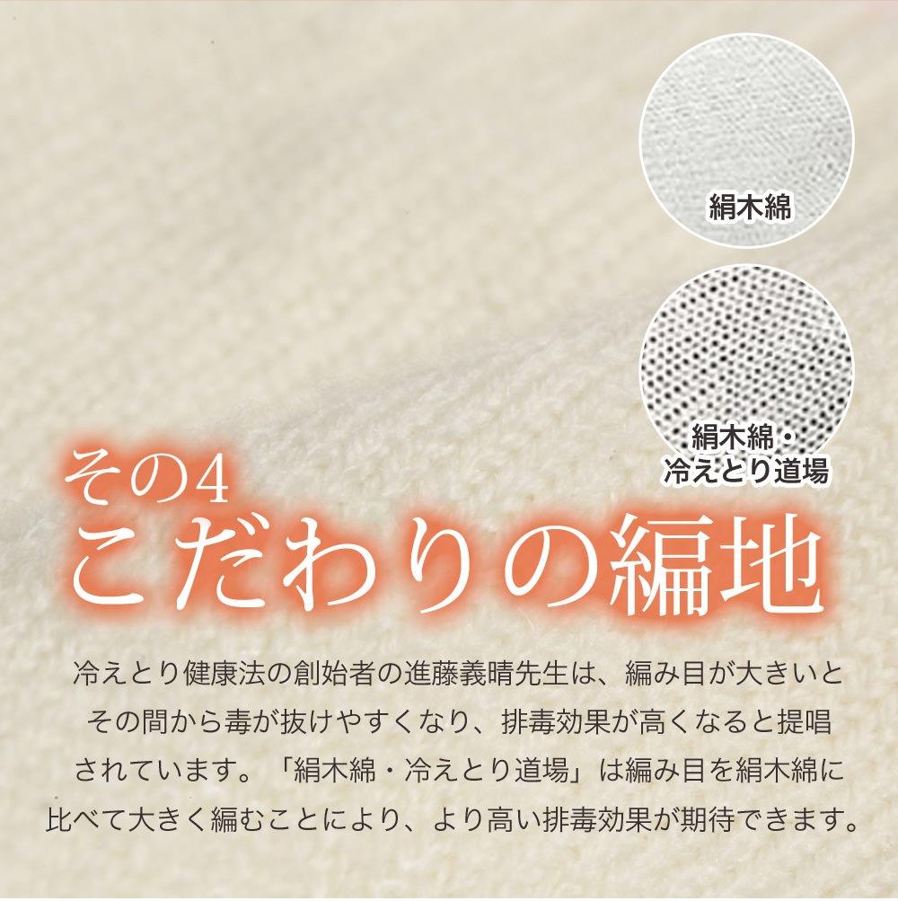 こだわりの編地。冷えとり健康法の創始者進藤義晴先生は編み目が大きいとその間から毒が抜けやすくなり、排毒効果が高くなると提唱されています。絹木綿冷えとり道場は編み目を絹木綿に比べて大きく編むことでより高い排毒効果が期待できます。