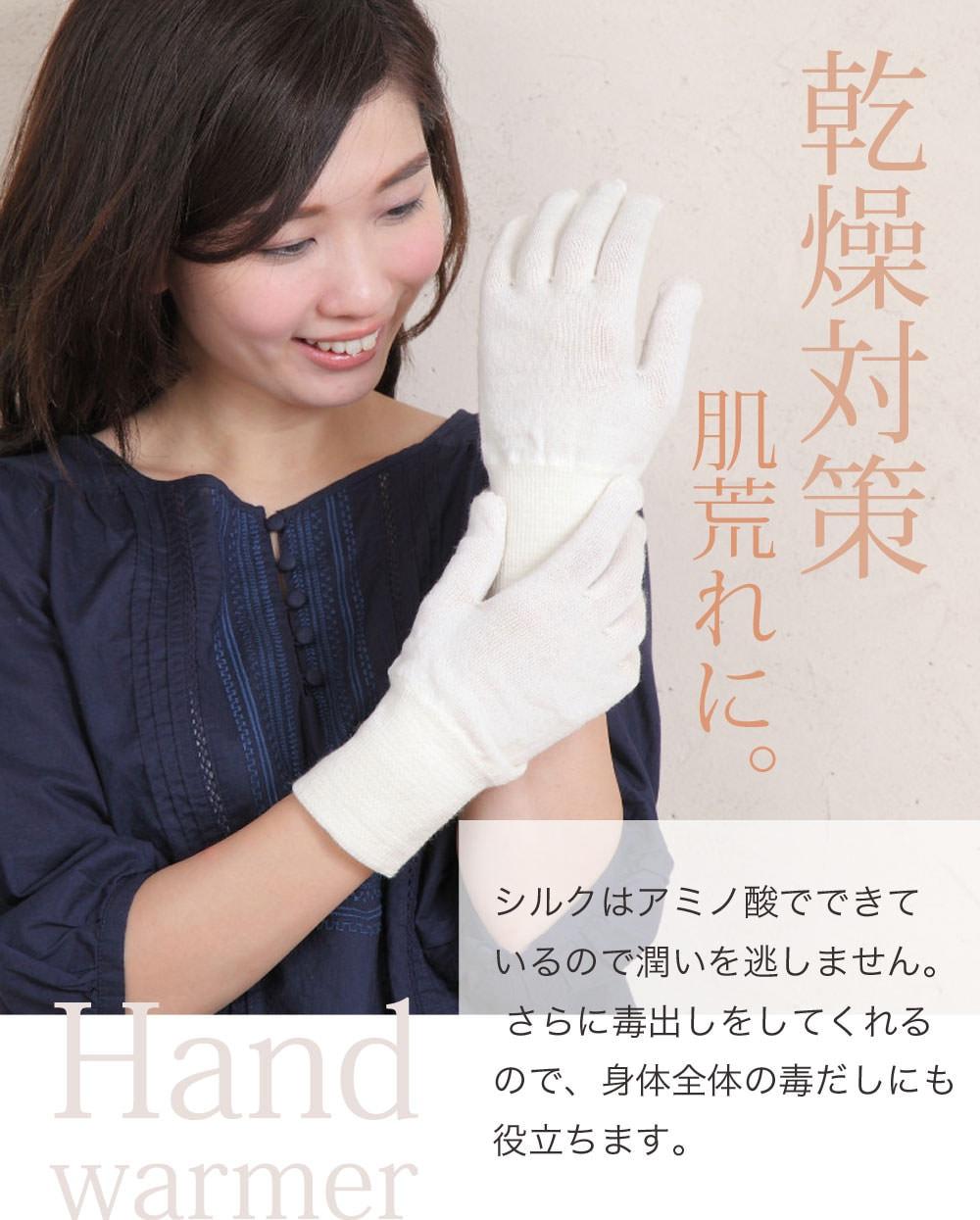 乾燥対策、肌荒れに。シルクはアミノ酸でできているので潤いを逃がしません。さらに毒出しをしてくれるので、体全体の毒出しにも役立ちます。