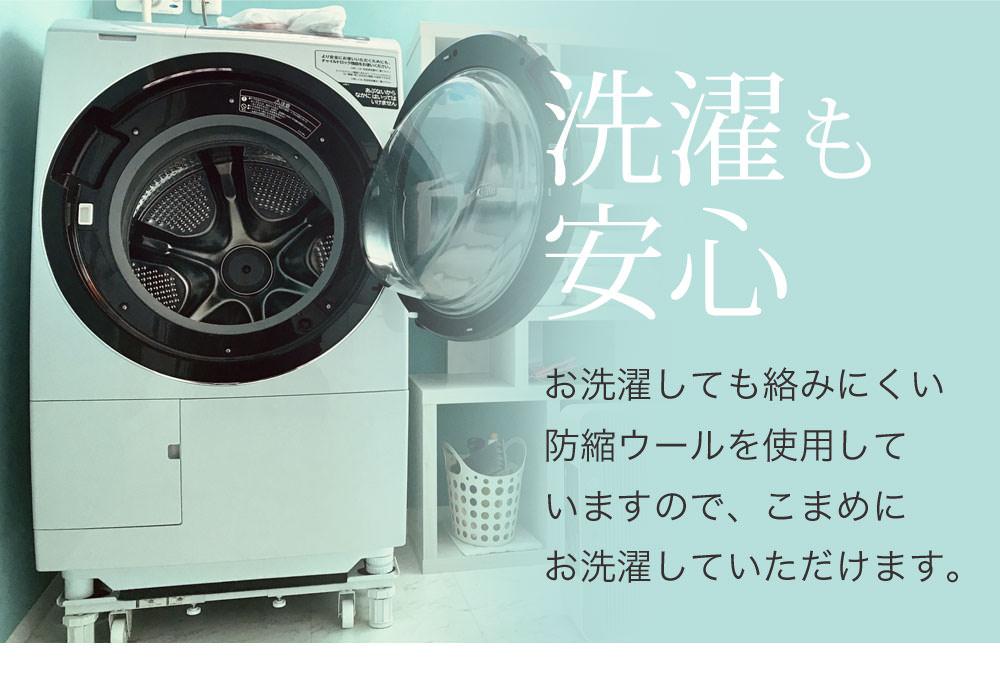洗濯も安心。お洗濯しても絡みにくい防縮ウールを使用していますので、こまめにお洗濯していただけます。