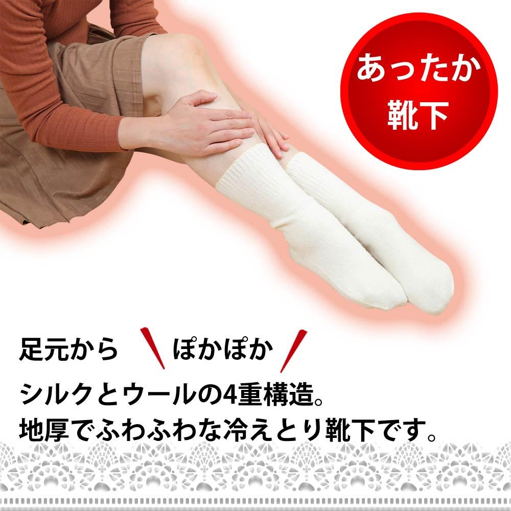 足元から  ぽかぽか。シルクとウールの4重構造。地厚でふわふわな冷えとり靴下です。