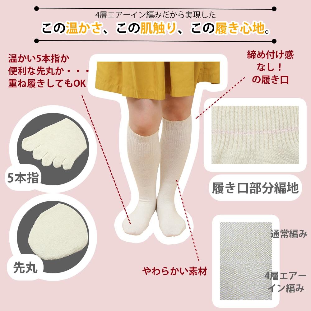 4層エアーイン編みだから実現したこの温かさ、この肌触り、この履き心地。温かい5本指か便利な先丸か・・・重ね履きしてもOK。締め付け感なし!の履き口 やわらかい素材
