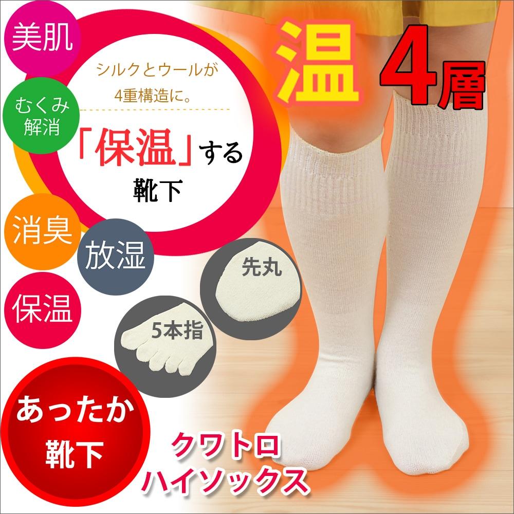 ふわふわな内シルク外ウールの4重構造の5本指靴下。大法紡績