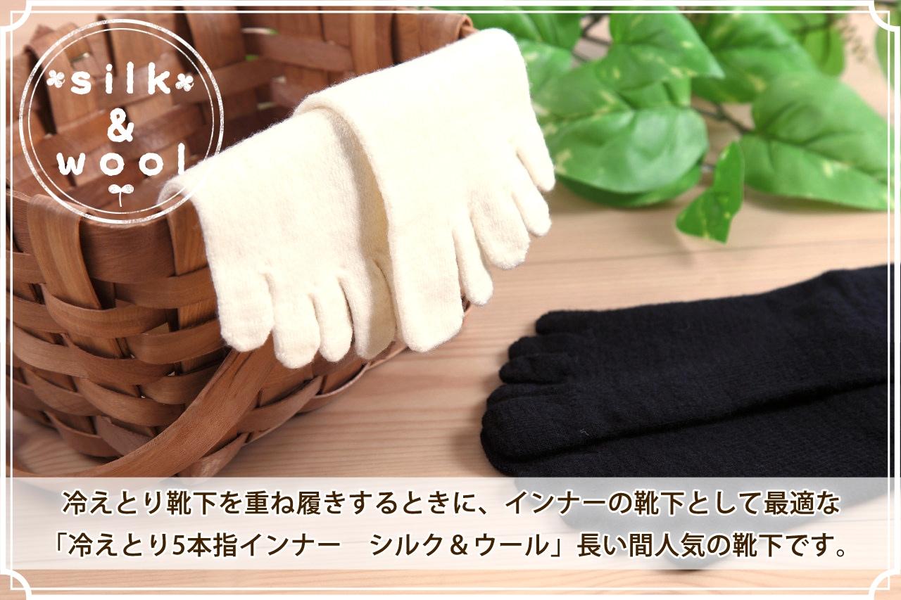 冷えとり靴下を重ね履きするときに、インナーの靴下として最適な