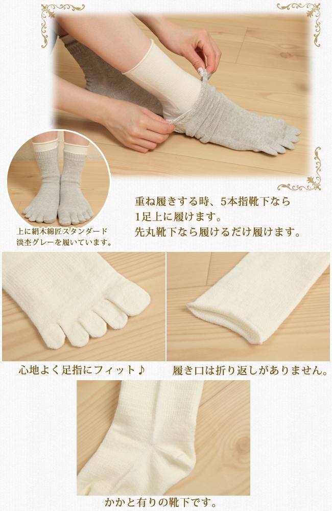 重ね履きする時、5本指靴下なら1足上に履けます。 先丸靴下なら履けるだけ履けます。上に絹木綿匠スタンダード 淡杢グレーを履いています。心地よく足指にフィット♪ 履き口は折り返しがありません。かかと有りの靴下です。