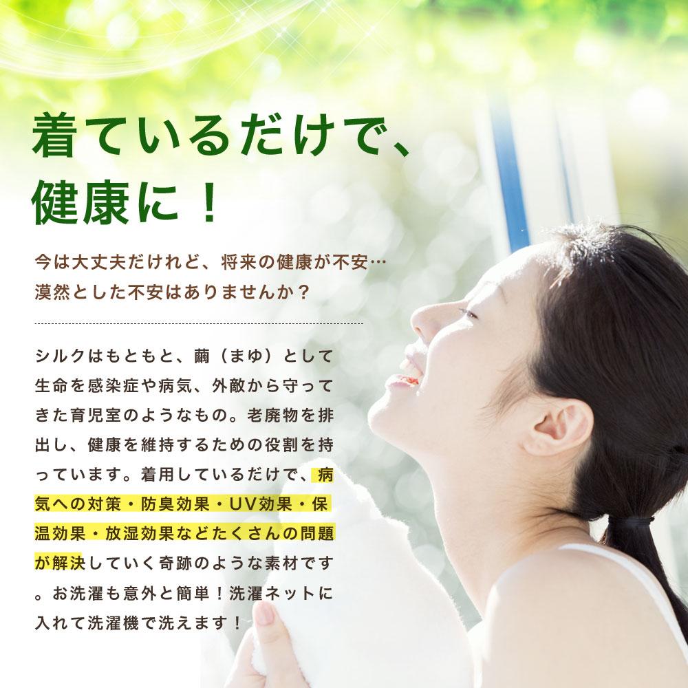 着ているだけで、健康に!今は大丈夫だけれど漠然とした不安はありませんか? シルクはもともと、繭(まゆ)として生命を感染症や病気、外敵から守ってきた育児室のようなもの。老廃物を排出し、健康を維持するための役割を持っています。着用しているだけで、病気への対策・防臭効果・UV効果・保温効果・放湿度効果などたくさんの問題が解決していく奇跡のような素材です。お洗濯も意外と簡単!洗濯ネットに入れて洗濯機で洗えます!
