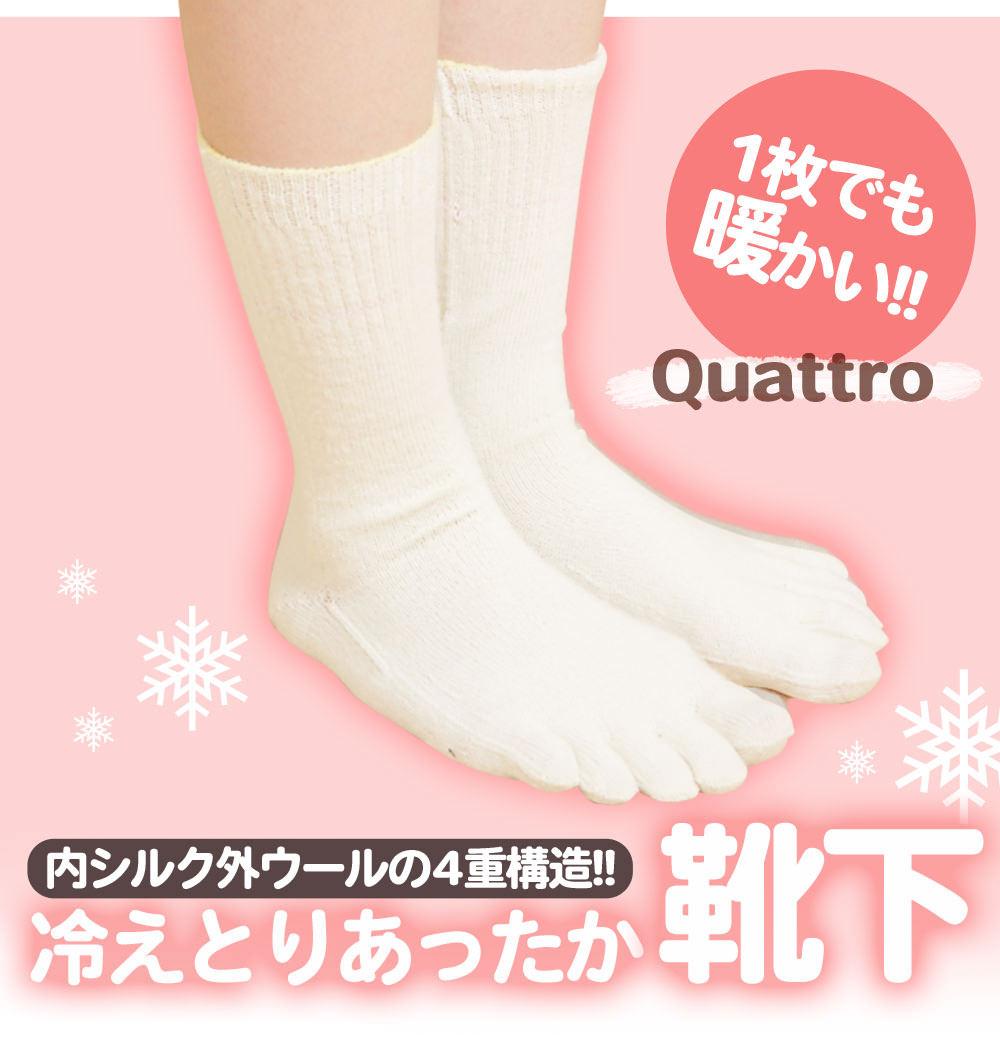 1枚でも暖かい。クワトロ。内シルク外ウールの4重構造。冷えとりあったか靴下
