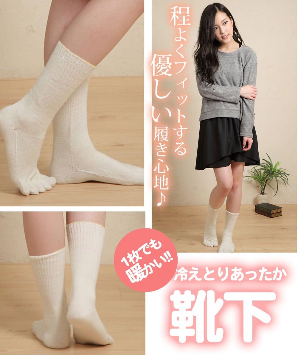 程よくフィットする優しい履き心地。1枚でも暖かい、冷えとりあったか靴下