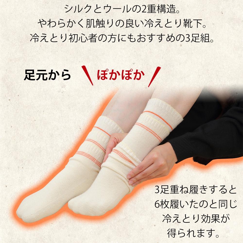 シルクとウールの2重構造。やわらかく肌触りの良い冷えとり靴下。冷えとり初心者の方にもおすすめの3足組。足元からぽかぽか。3足重ね履きすると6枚履いたのと同じ冷えとり効果を得られます。