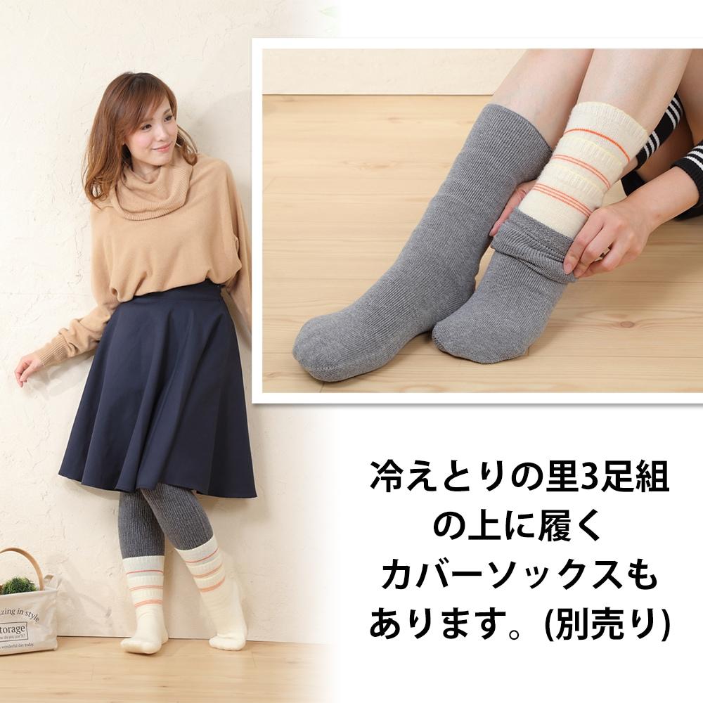 冷えとりの里3足組の上に履くカバーソックスもあります。