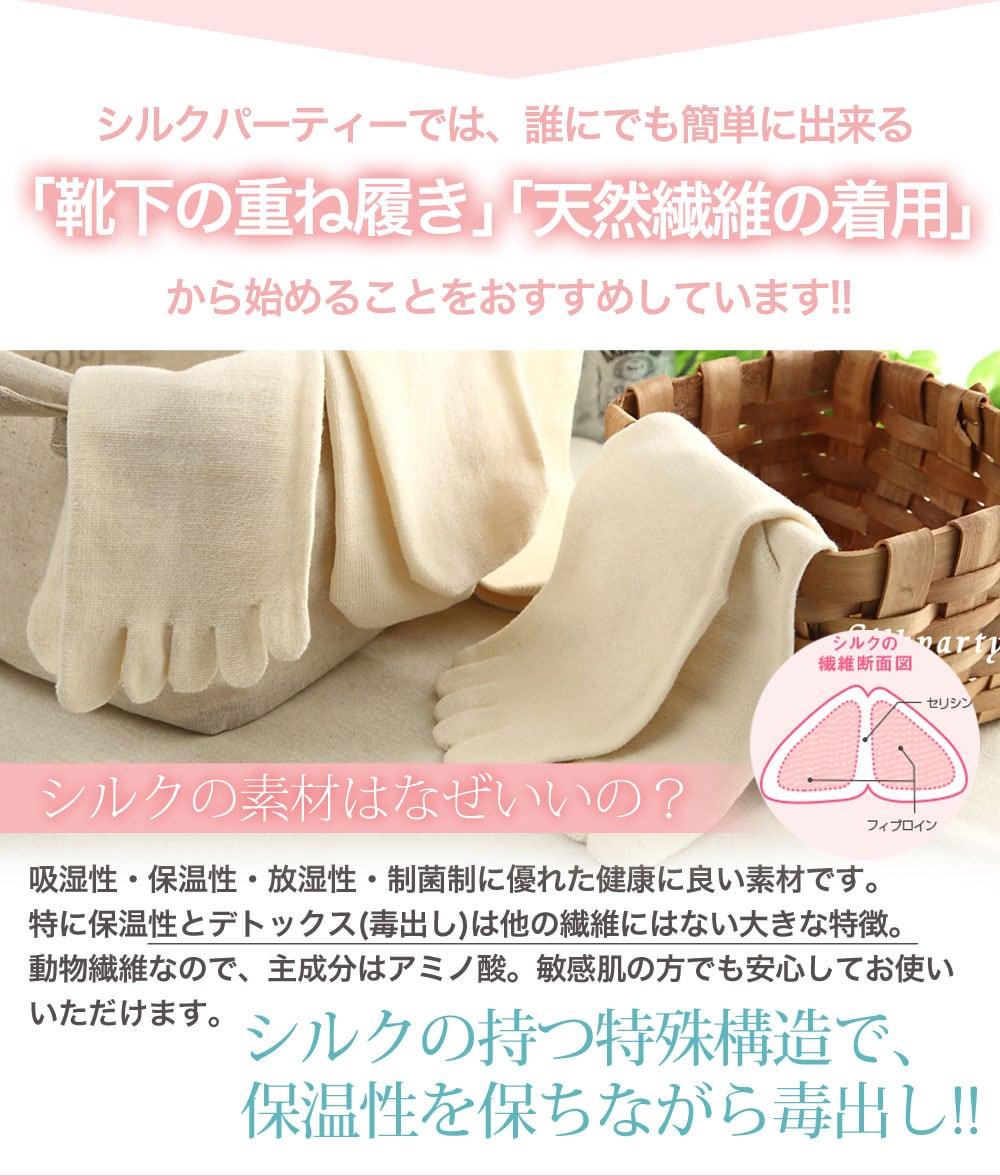 シルクパーティーでは誰にでも簡単にできる靴下の重ね履き、天然繊維の着用から始めることをおすすめしています。シルクの素材はなぜいいの?吸湿性、保温性、放湿性、制菌性に優れた健康に良い素材です。特に保温性とデトックス(毒出し)は他の繊維にはない大きな特徴。動物性繊維なので主成分はアミノ酸。敏感肌の方でも安心してお使いいただけます。シルクの持つ特殊構造で保温性を保ちながら毒出し。