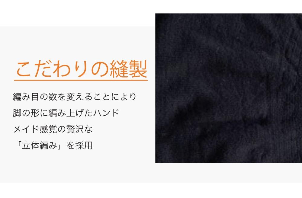 こだわりの縫製。編み目の数を変えることにより脚の形に編み上げたハンドメイド感覚の贅沢な立体編みを採用