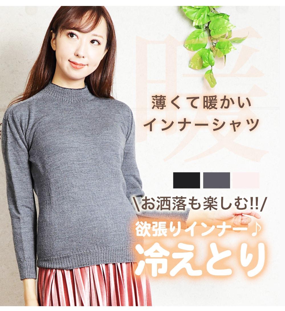薄くて暖かいインナーシャツ。おしゃれも楽しむ。欲張りインナー