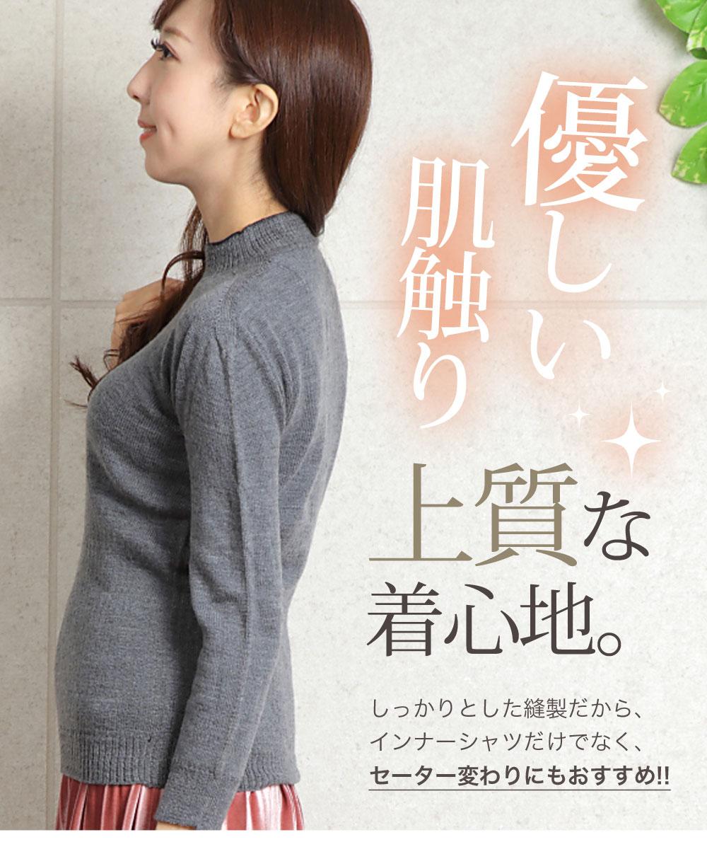 優しい肌触り、上質な着心地。しっかりした縫製だからインナーシャツだけでなく、セーター代わりにもおすすめ