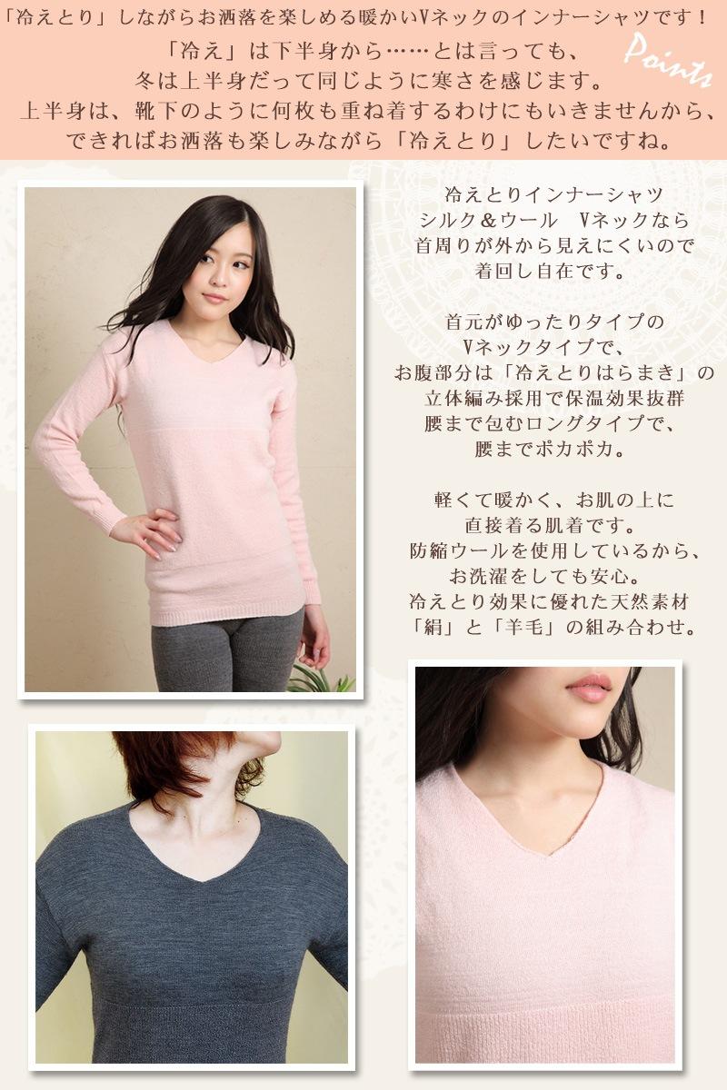 「冷えとり」しながらお洒落を楽しめる暖かいVネックのインナーシャツです!  「冷え」は下半身から……とは言っても、冬は上半身だって同じように寒さを感じます。 上半身は、靴下のように何枚も重ね着するわけにもいきませんから、できればお洒落も楽しみながら「冷えとり」したですね。冷えとりインナーシャツ シルク&ウール Vネックなら首周りが外から見えにくいので着回し自在です。  首元がゆったりタイプのVネックタイプで、 お腹部分は「冷えとりはらまき」の立体編み採用で保温効果抜群 腰まで包むロングタイプで、腰までポカポカ。  軽くて、暖かいお肌の上に直接着る肌着です。 防縮ウールを使用しているから、お洗濯をしても安心。 冷えとり効果に優れた天然素材 「絹」と「羊毛」の組み合わせ。