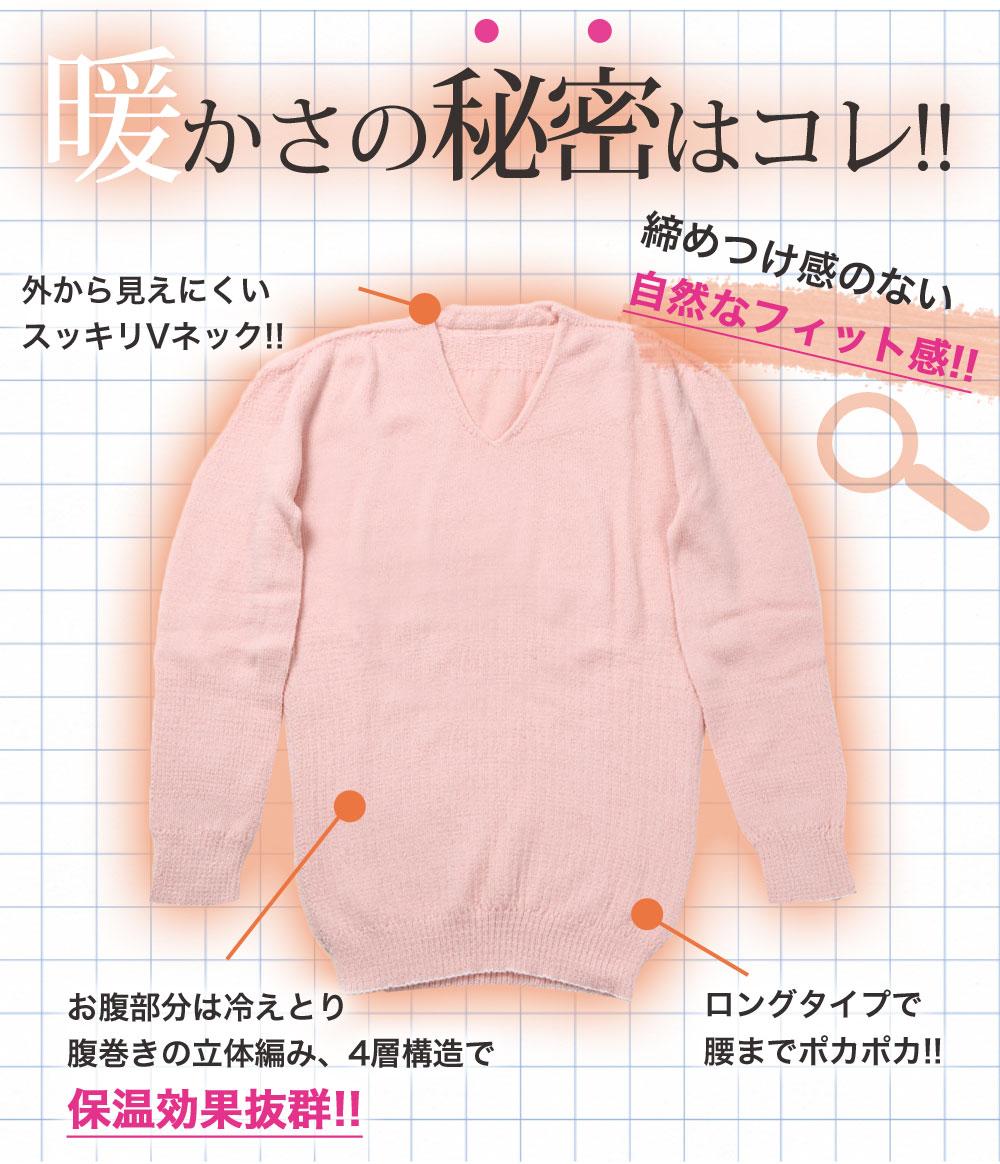 暖かさの秘密はこれ。首元も暖か、就寝時も方が冷えにくいネックライン。締め付け感のない自然なフィット感。お腹は冷えとり腹巻の立体編み4層構造で保温効果抜群。ロングタイプで腰までぽかぽか