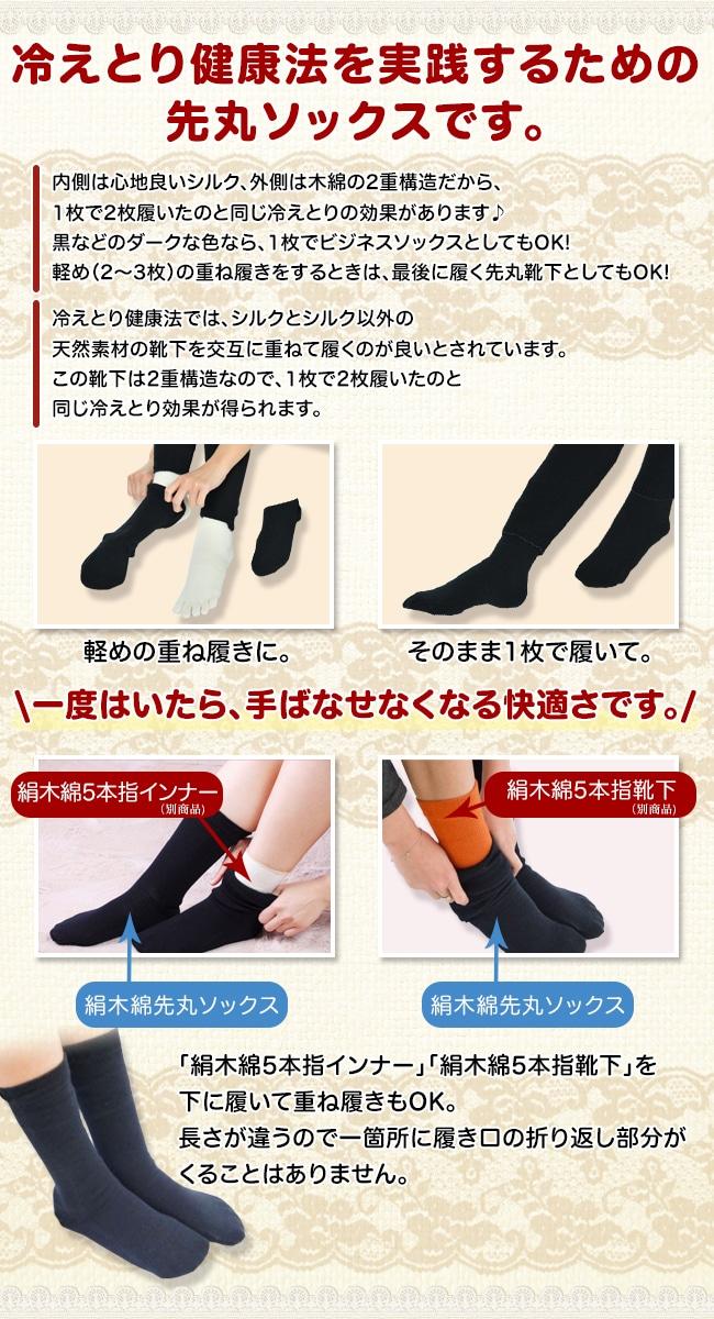冷えとり健康法を実践するための先丸ソックスです。  内側は心地良いシルク、外側は木綿の2重構造だから、1枚で2枚履いたのと同じ冷えとりの効果があります♪ 黒などのダークな色なら、1枚でビジネスソックスとしてもOK! 軽め(2〜3枚)の重ね履きをするときは、最後に履く先丸靴下としてもOK!  冷えとり健康法では、シルクとシルク以外の天然素材の靴下を交互に重ねて履くのが良いとされています。 この靴下は2重構造なので、1枚で2枚履いたのと同じ冷えとり効果が得られます。 一度はいたら、手ばなせなくなる快適さです。「絹木綿5本指インナー」「絹木綿5本指靴下」を下に履いて重ね履きもOK。長さが違うので一箇所に履き口の折り返し部分がくることはありません。