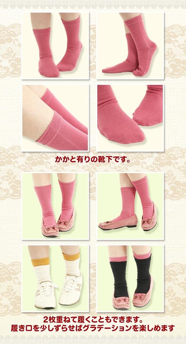 かかと有りの靴下です。2枚重ねて履くこともできます。履き口を少しずらせばグラデーションを楽しめます。