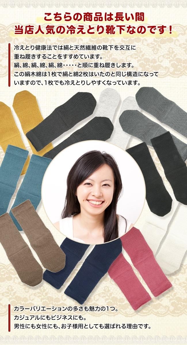 冷えとり健康法では絹と天然繊維の靴下を交互に重ね履きすることをすすめています。絹、綿、絹、綿、絹、綿・・・・・と順に重ね履きします。 この絹木綿は1枚で絹と綿2枚はいたのと同じ構造になっていますので、1枚でも冷えとりしやすくなっています。   こちらの商品は長い間当店人気の冷えとり靴下なのです!  カラーバリエーションの多さも魅力の1つ。 カジュアルにもビジネスにも。 男性にも女性にも、お子様用としても選ばれる理由です。