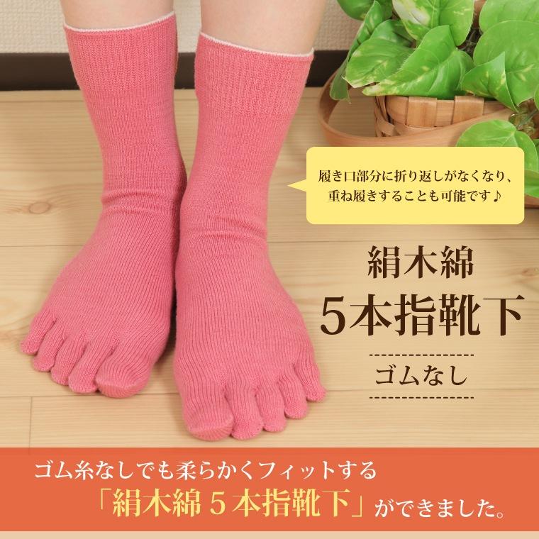 ゴム糸なしでも柔らかくフィットする「絹木綿5本指靴下」ができました。 履き口部分に折り返しがなくなり、重ね履きすることも可能です♪