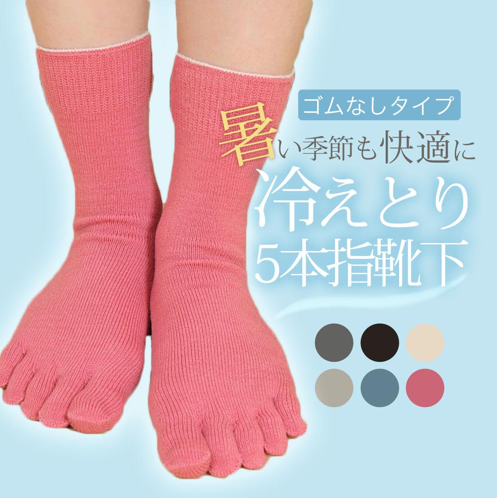 ゴムなしタイプ、暑い季節も快適に。冷えとり5本指靴下